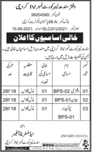 Sindh Labor Court No 4 Karachi Jobs 2021