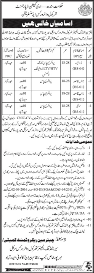 Office of Superintendent Thar Coal Water Works Jobs 2021