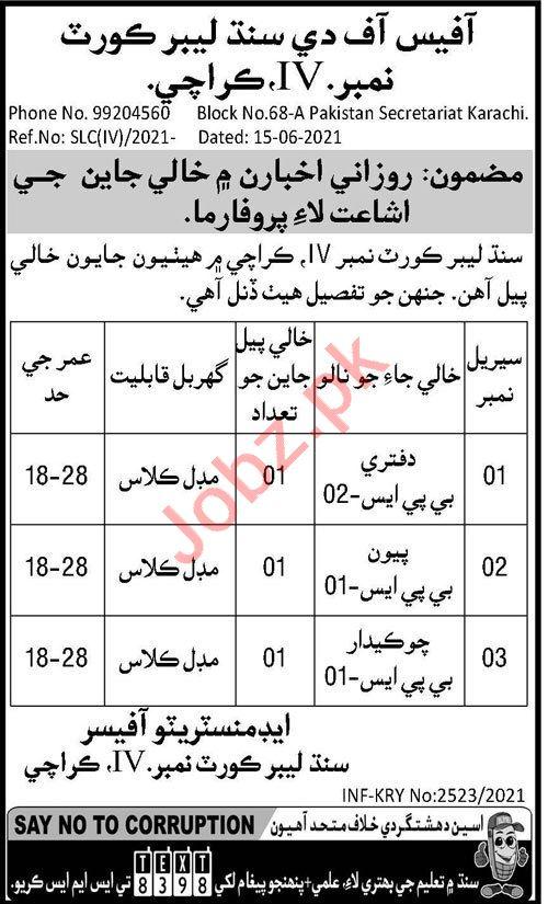 Sindh Labour Court Karachi Jobs 2021 for Chowkidar & Peon