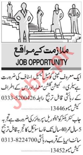 Customer Relationship Officer & Assistant Manager Jobs 2021