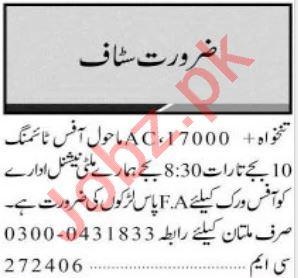 Data Entry Operator & Receptionist Jobs 2021 in Multan