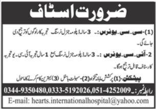 Hearts international Islamabad Jobs 2021