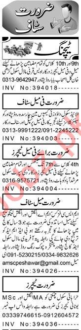 Coordinator & Teacher Jobs 2021 in Peshawar