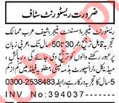 Restaurant & Hotel Staff Jobs 2021 in Peshawar