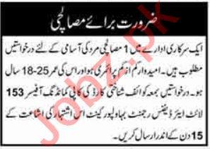 Pak Army 153 Light Air Defence Regiment Bahawalpur Jobs 2021
