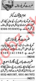 Domestic Staff Jobs 2021 in Lahore