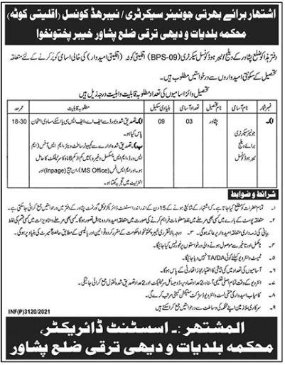 Village Council LG And RD Department Pehshawar Jobs