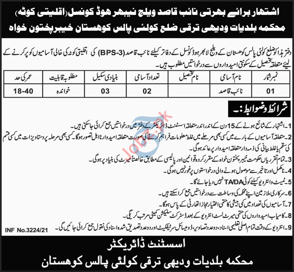 Village Council LG And RD Department Kohistan KP Jobs
