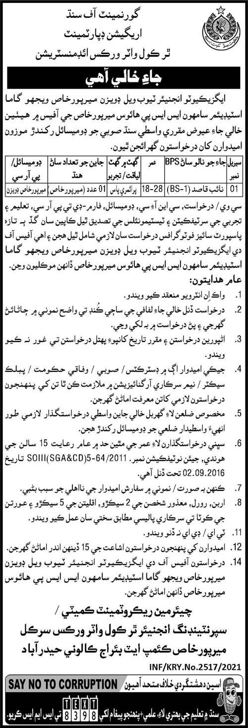 Thar Coal Water Works Hyderabad Sindh  Jobs 2021