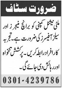 Multinational Company Jobs 2021 in Multan