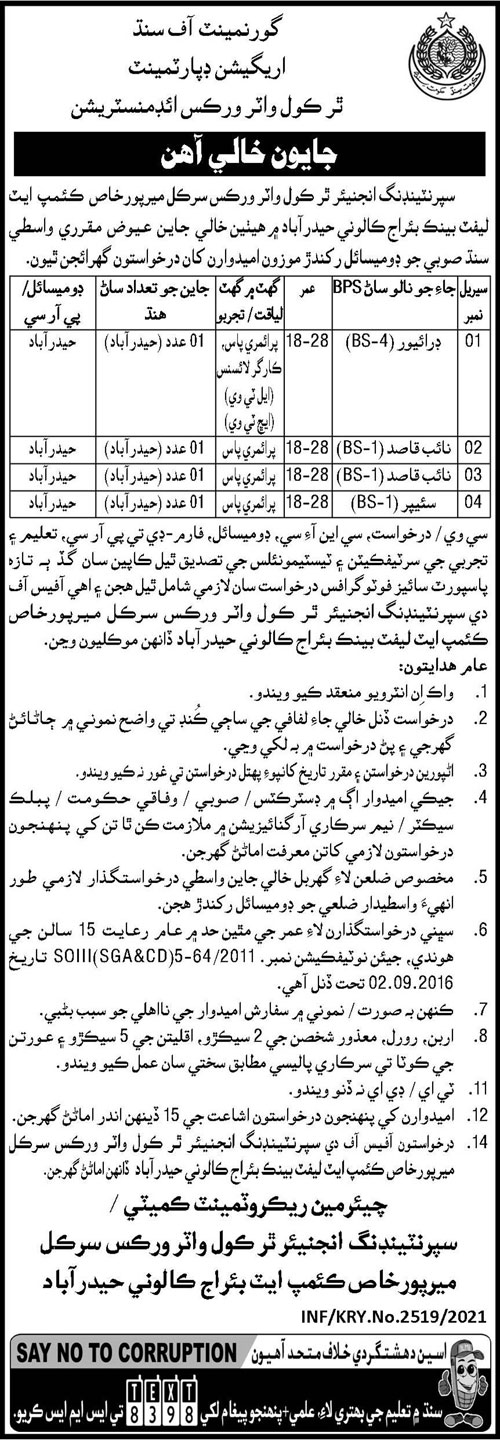 Thar Coal Water Works Hyderabad Sindh Driver Jobs 2021