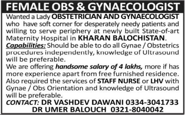 Maternity Hospital Kharan Jobs 2021