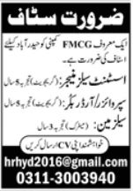 Management Jobs in FMCG Company