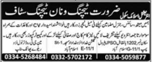 International Islamic School Islamabad Jobs 2021