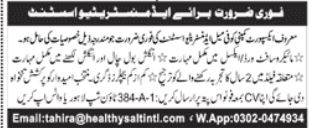 Export Company Jobs 2021 in Lahore