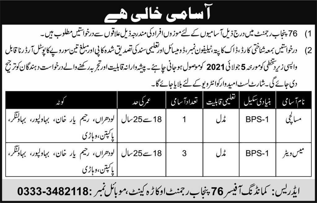 Pak Army 76 Punjab Regiment Okara Cantt Jobs 2021