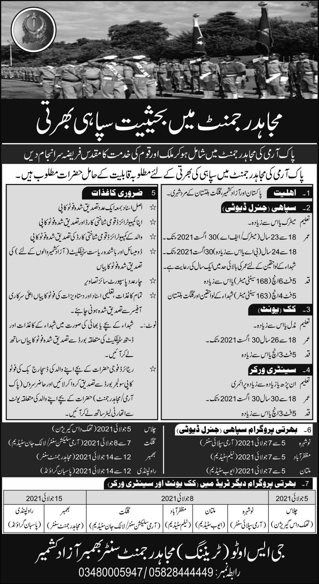 Join Pakistan Army Mujahid Force As A Constables