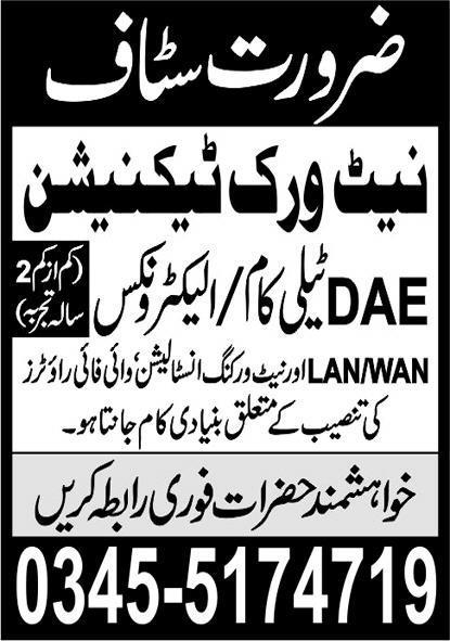 Networking Technicians Jobs 2021 In Lahore