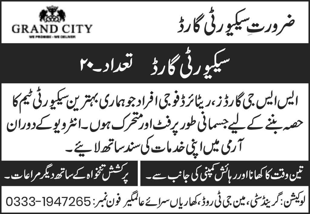 Grand City Jobs 2021 For Security Guards In Kharian