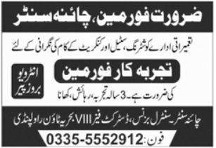 Foremen jobs Rawalpindi Jobs 2021