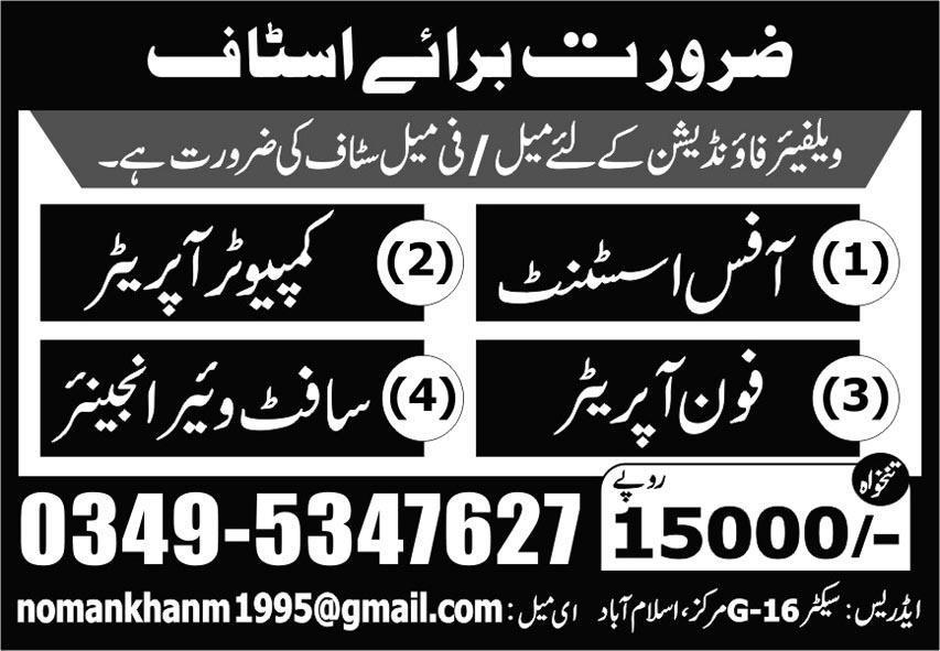 Welfare Foundation Jobs 2021 In Islamabad