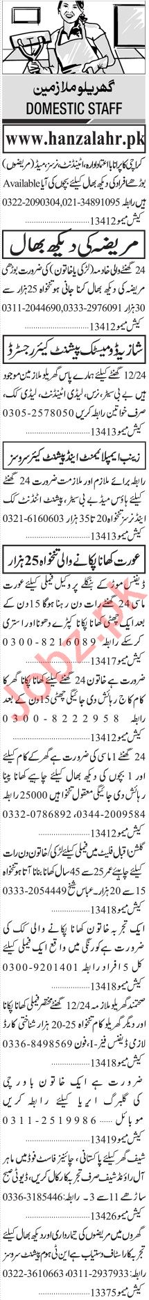 Jang Sunday Classified Ads 20 June 2021 for Domestic Staff