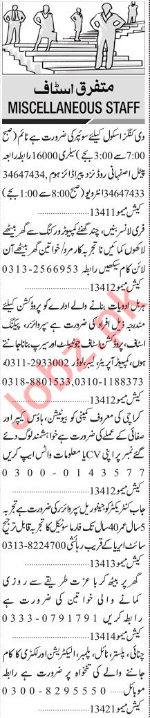 Jang Sunday Classified Ads 20 June 2021 for General Staff