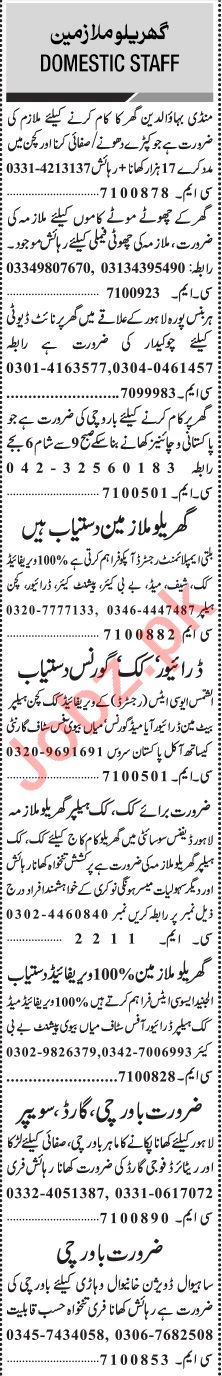 Jang Sunday Classified Ads 20 June 2021 for House Staff