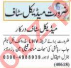 Nawaiwaqt Sunday Classified Ads 20 June 2021 for Medical