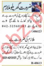 Nawaiwaqt Sunday Classified Ads 20 June 2021 House Staff