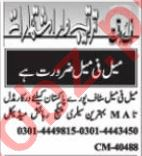 Nawaiwaqt Sunday Islamabad Classified Ads 20 June 2021