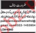 Nawaiwaqt Sunday Classified Ads 20 June 2021 for Media