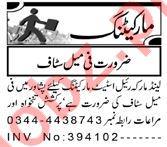 Aaj Sunday Classified Ads 20 June 2021 for Marketing Staff
