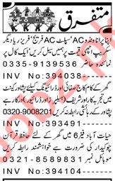 Aaj Sunday Classified Ads 20 June 2021 for General Staff