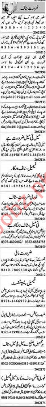 Dunya Sunday Classified Ads 20 June 2021 for Office Staff