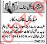 Dunya Sunday Classified Ads 20 June 2021 for Medical Staff