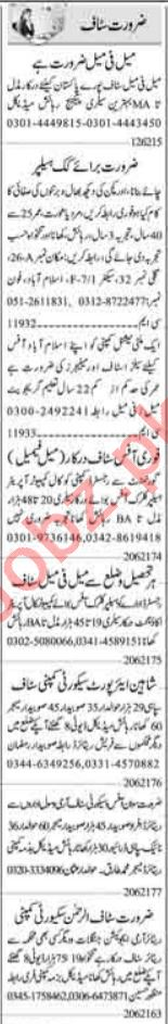 Dunya Sunday Islamabad Classified Ads 20 June 2021