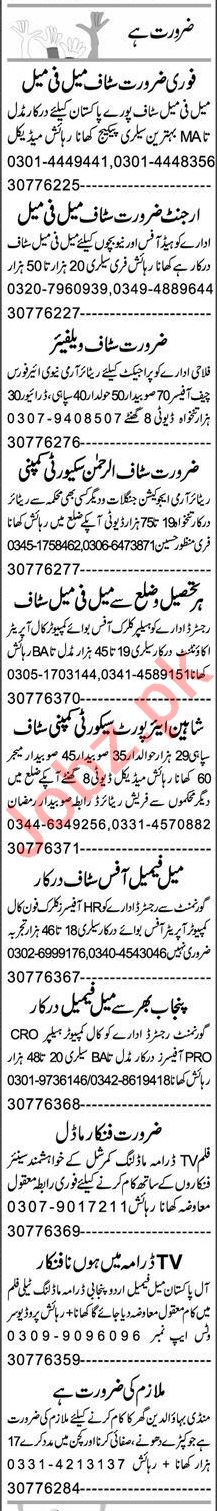 Express Sunday Gujranwala Classified Ads 20 June 2021