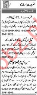 Express Sunday Classified Ads 20 June 2021 for Teaching