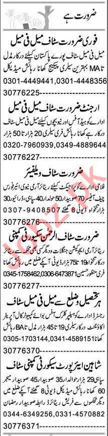 Express Sunday Peshawar Classified Ads 20 June 2021