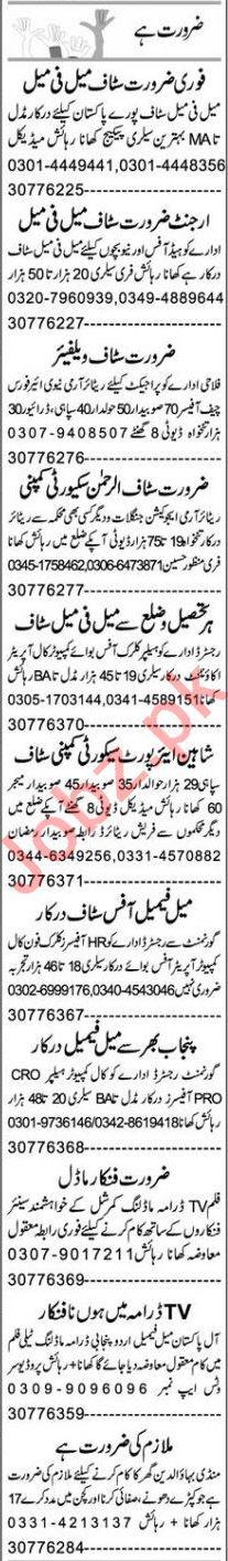 Express Sunday Sargodha Classified Ads 20 June 2021