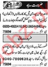 Khabrain Sunday Classified Ads 20 June 2021 Multiple Staff