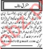 Khabrain Sunday Classified Ads 20 June 2021 for Office