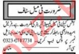 Khabrain Sunday Classified Ads 20 June 2021 for Computer