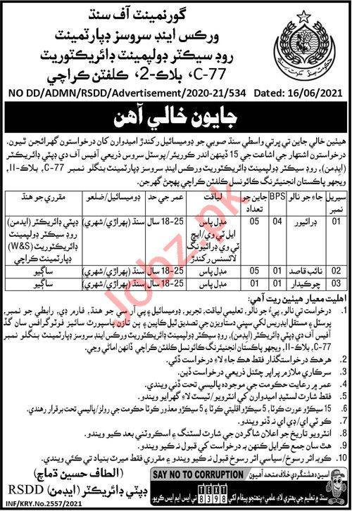 Road Sector Development Directorate Karachi Jobs 2021 Driver