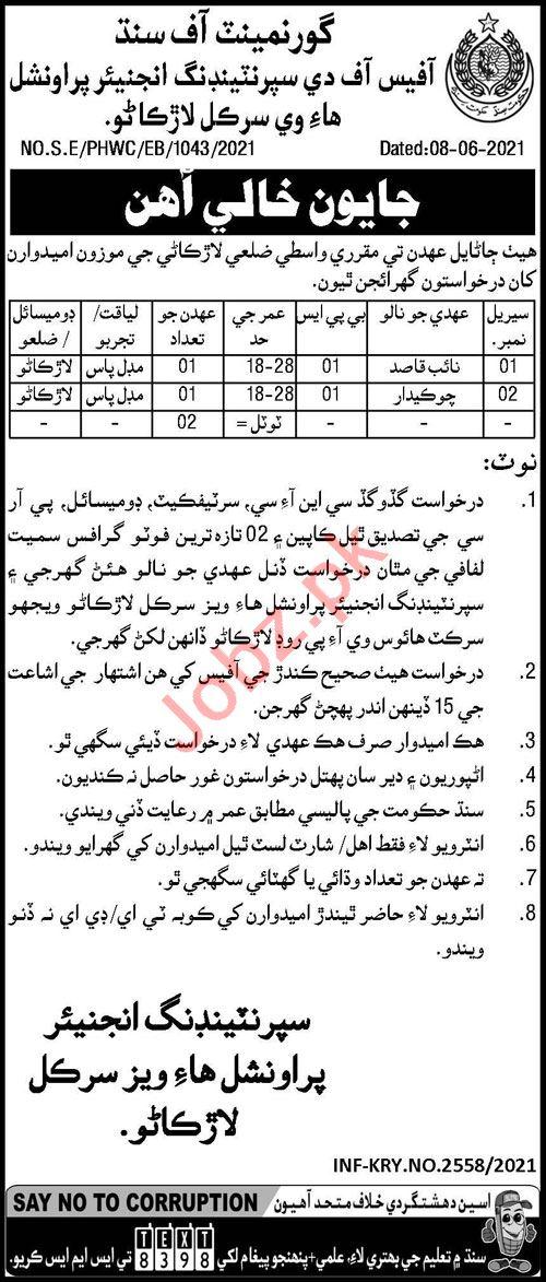 Provincial Highways Circle Larkana Jobs 2021 for Naib Qasid