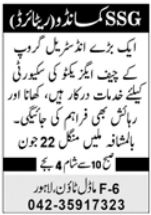 SSG Commando Security Gaurd Jobs in Lahore