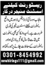 Assistant Manager Restaurant Jobs in Lahore