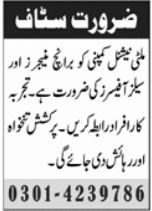 Multinational Company Jobs in Lahore