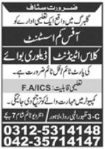 Educational Institution Jobs in Lahore